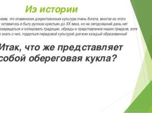 Из истории Все мы знаем, что славянская дохристианская культура очень богата,