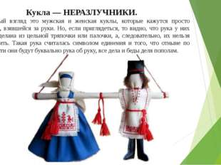 Кукла — НЕРАЗЛУЧНИКИ. На первый взгляд это мужская и женская куклы, которые к