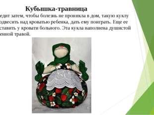 Кубышка-травница Кукла следит затем, чтобы болезнь не проникла в дом, такую к