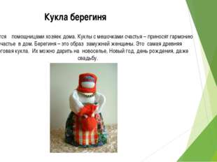 Кукла берегиня Считается помощницами хозяек дома. Куклы с мешочками счасть