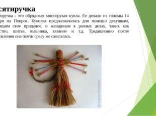Десятиручка Десятиручка - это обрядовая многорукая кукла. Ее делали из соломы