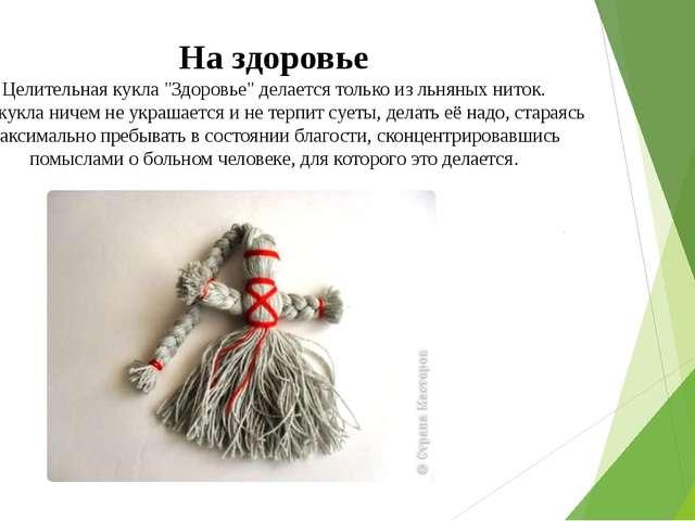 """На здоровье Целительная кукла """"Здоровье"""" делается только из льняных ниток. Эт..."""