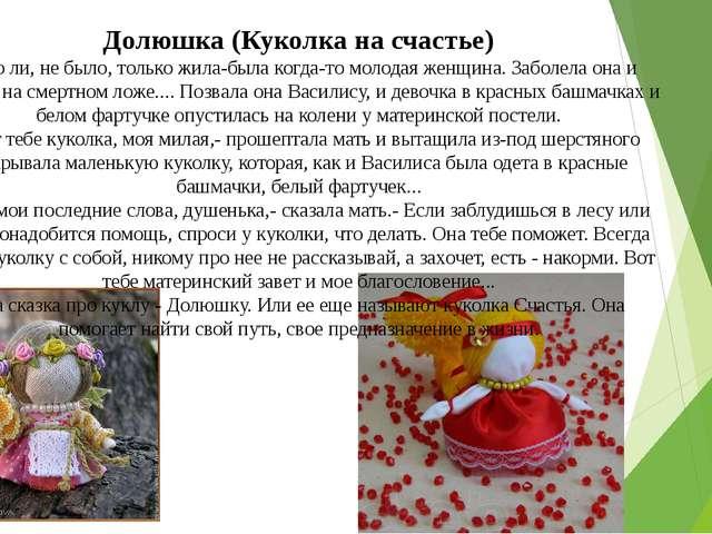 Долюшка (Куколка на счастье) Было ли, не было, только жила-была когда-то моло...