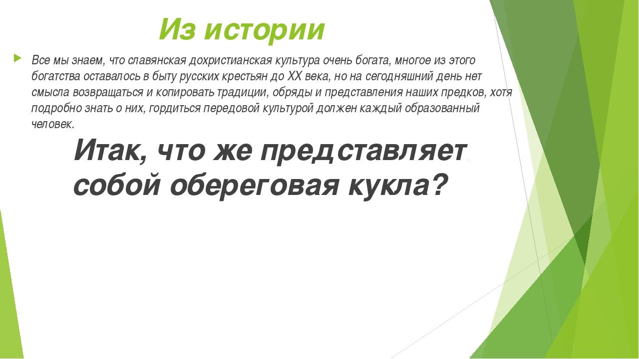 Из истории Все мы знаем, что славянская дохристианская культура очень богата,...