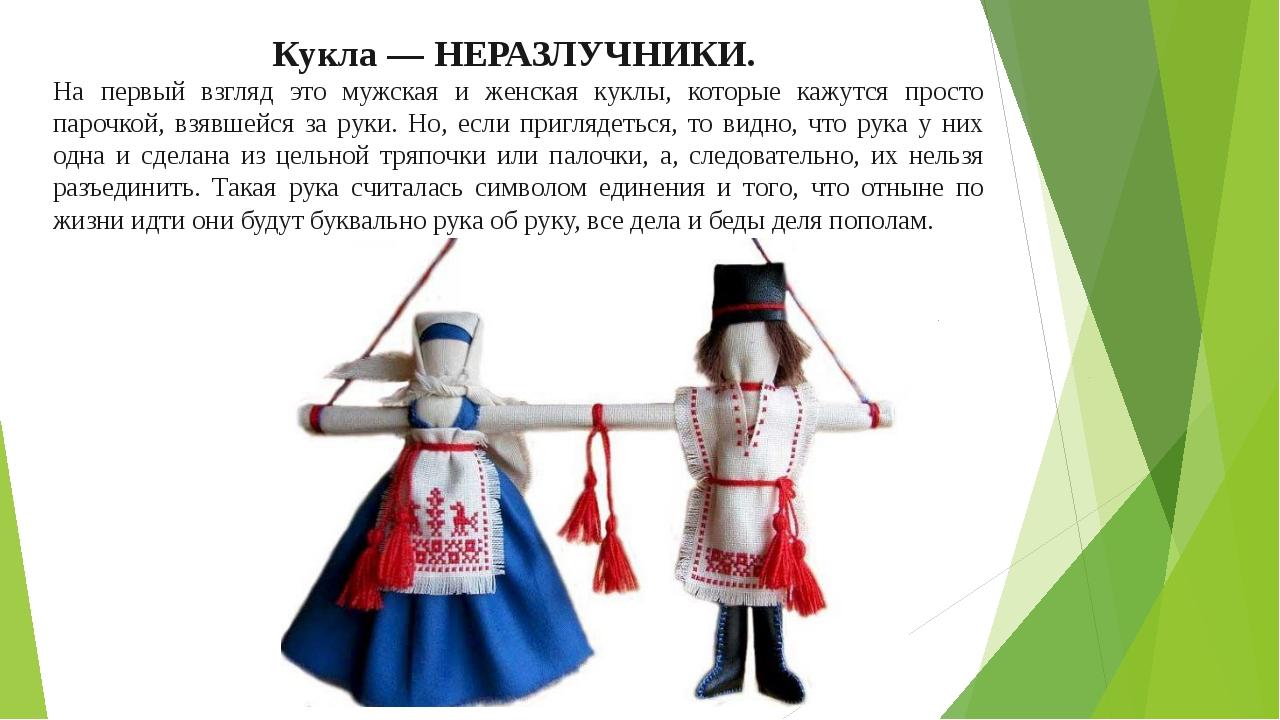 Кукла — НЕРАЗЛУЧНИКИ. На первый взгляд это мужская и женская куклы, которые к...