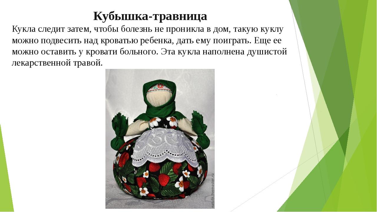 """по уроку народные промыслы на тему """"Обереговые куклы"""" (7 класс)"""