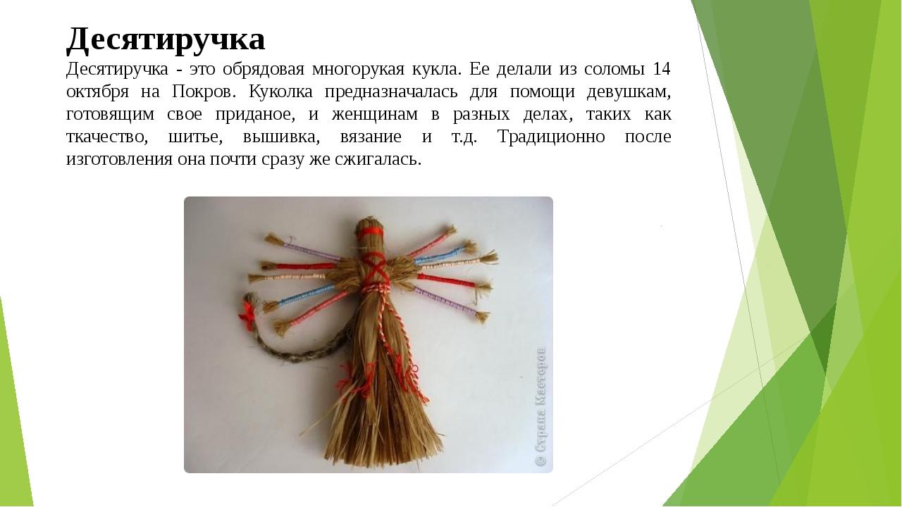 Десятиручка Десятиручка - это обрядовая многорукая кукла. Ее делали из соломы...
