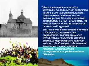 Здесь и началась постройка крепости по образцу запорожского коша в виде четы