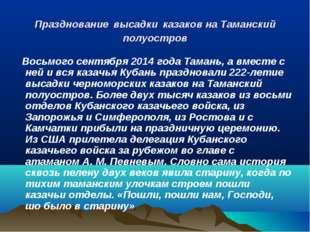 Празднование высадки казаков на Таманский полуостров Восьмого сентября 2014 г