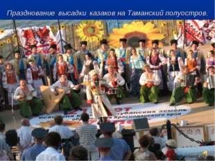 Празднование высадки казаков на Таманский полуостров.