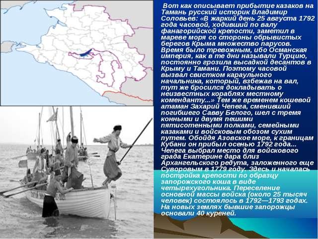 Вот как описывает прибытие казаков на Тамань русский историк Владимир Соловь...