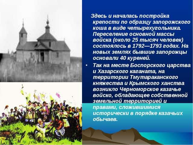 Здесь и началась постройка крепости по образцу запорожского коша в виде четы...