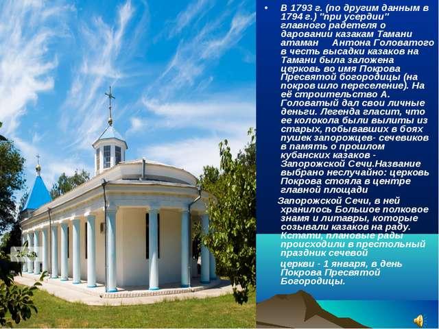 """В 1793 г. (по другим данным в 1794 г.) """"при усердии"""" главного радетеля о даро..."""