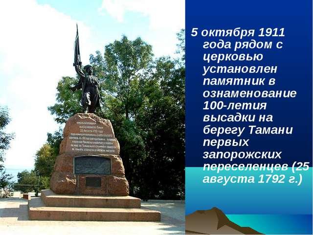 5 октября 1911 года рядом с церковью установлен памятник в ознаменование 100-...