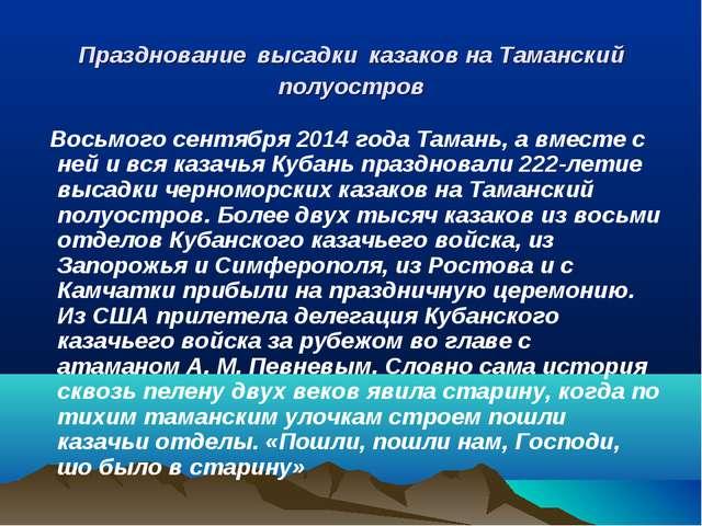 Празднование высадки казаков на Таманский полуостров Восьмого сентября 2014 г...