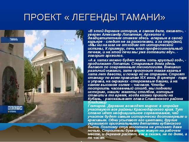 ПРОЕКТ « ЛЕГЕНДЫ ТАМАНИ» «В этой деревне история, в самом деле, оживет», - ув...