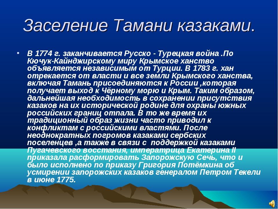 Заселение Тамани казаками. В 1774 г. заканчивается Русско - Турецкая война .П...