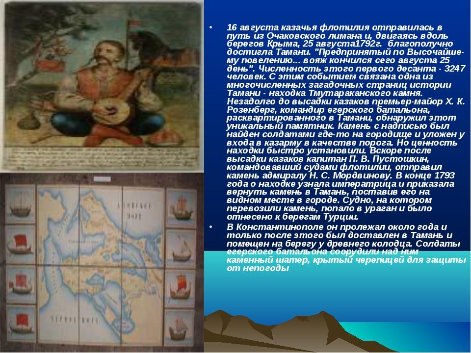16 августа казачья флотилия отправилась в путь из Очаковского лимана и, двига...