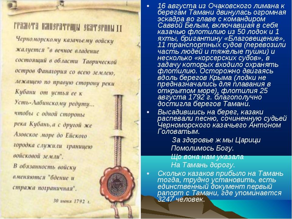 16 августа из Очаковского лимана к берегам Тамани двинулась огромная эскадра...