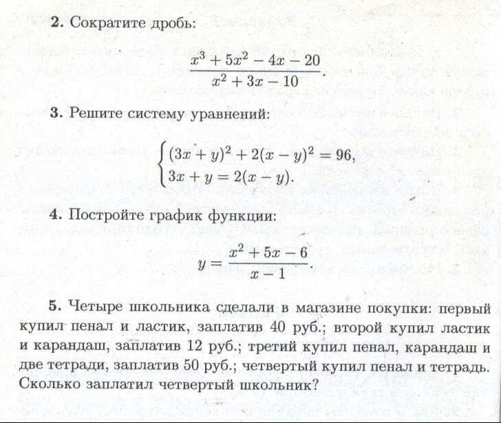 Олимпиадные задания с решением по математике за 8 класс