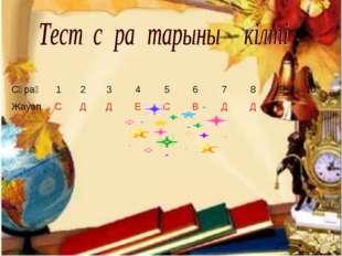 Сұрақ 12345678910 Жауап СДДЕСВДДАВ