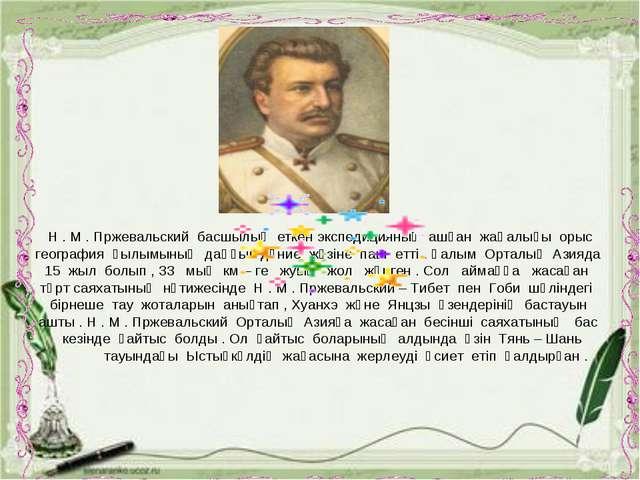 Н . М . Пржевальский басшылық еткен экспедицияның ашқан жаңалығы орыс географ...