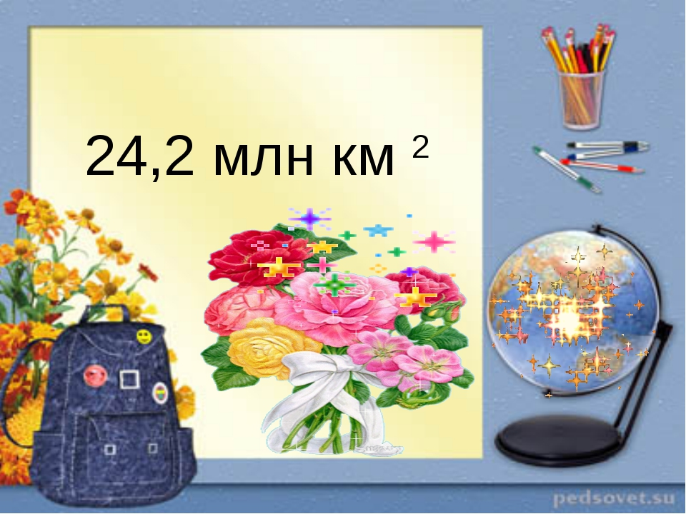 24,2 млн км 2