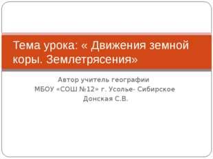 Автор учитель географии МБОУ «СОШ №12» г. Усолье- Сибирское Донская С.В. Тема