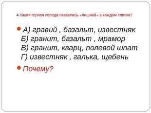 4.Какая горная порода оказалась «лишней» в каждом списке? А) гравий , базаль