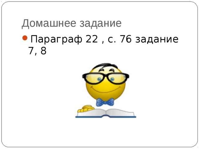 Домашнее задание Параграф 22 , с. 76 задание 7, 8