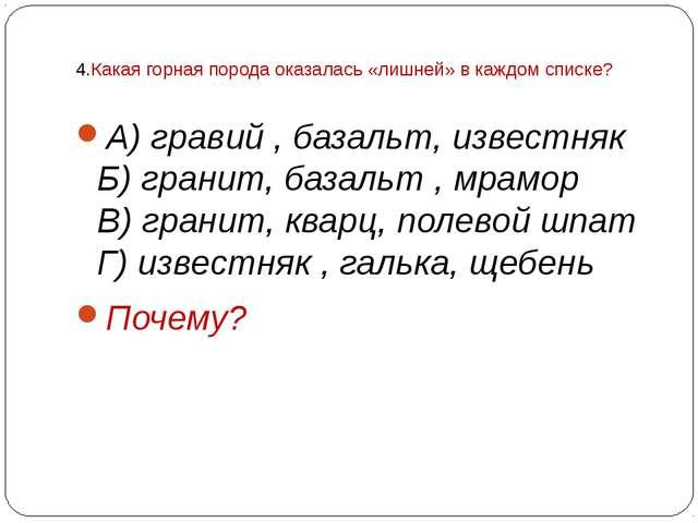 4.Какая горная порода оказалась «лишней» в каждом списке? А) гравий , базаль...