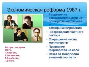 Экономическая реформа 1987 г. Расширение самостоятельности на принципах хозра