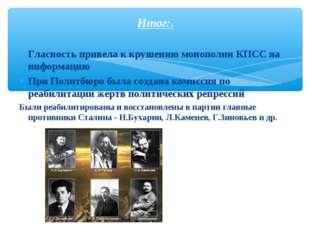 Гласность привела к крушению монополии КПСС на информацию При Политбюро была