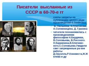 Писатели высланные из СССР в 60-70-е гг сняты запреты на публикацию целого ря