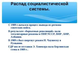 С 1989 г.начался процесс вывода из региона советских войск. В результате «бар