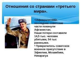 Отношения со странами «третьего мира». 15февраля1989г. последние советские ча