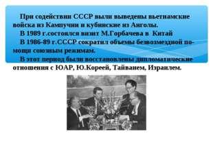 При содействии СССР выли выведены вьетнамские войска из Кампучии и кубинские