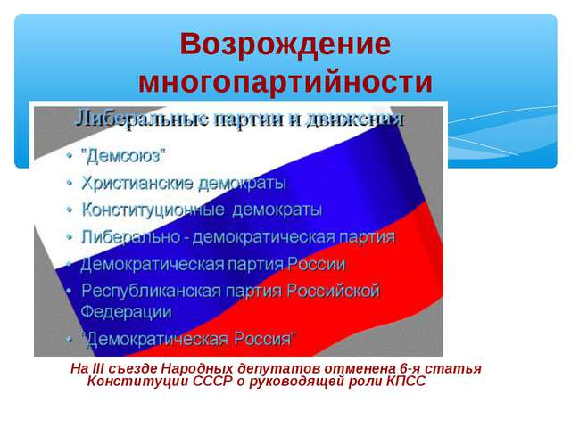 На III съезде Народных депутатов отменена 6-я статья Конституции СССР о руков...