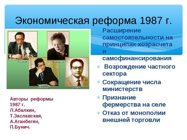 Экономическая реформа 1987 г. Расширение самостоятельности на принципах хозра...
