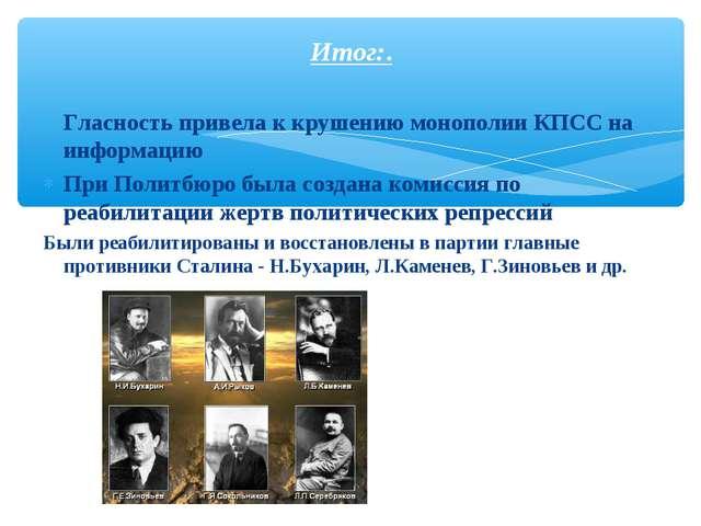 Гласность привела к крушению монополии КПСС на информацию При Политбюро была...