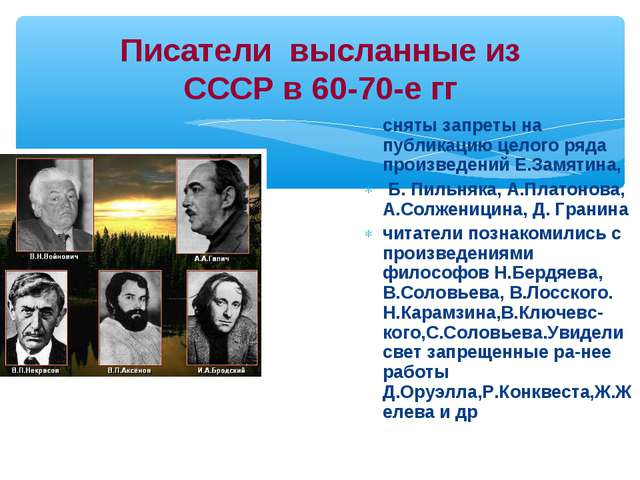 Писатели высланные из СССР в 60-70-е гг сняты запреты на публикацию целого ря...