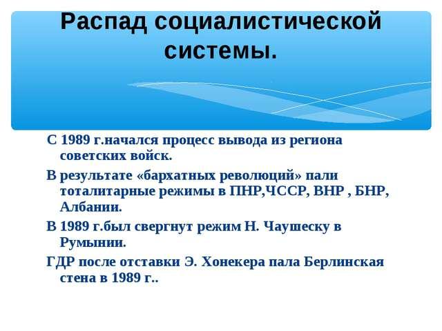 С 1989 г.начался процесс вывода из региона советских войск. В результате «бар...