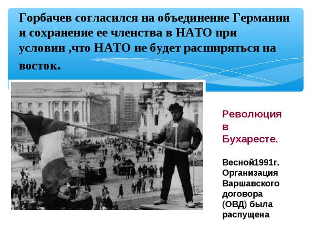 Горбачев согласился на объединение Германии и сохранение ее членства в НАТО п...