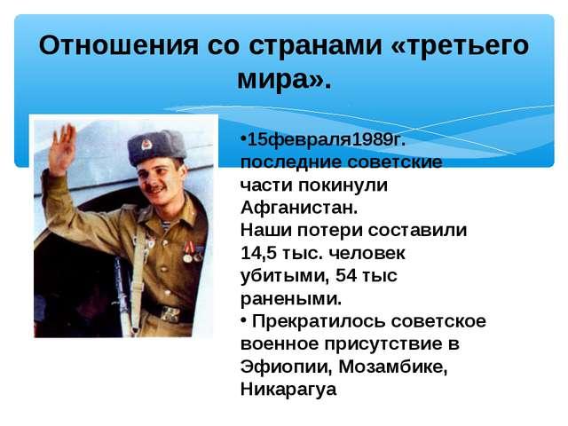 Отношения со странами «третьего мира». 15февраля1989г. последние советские ча...