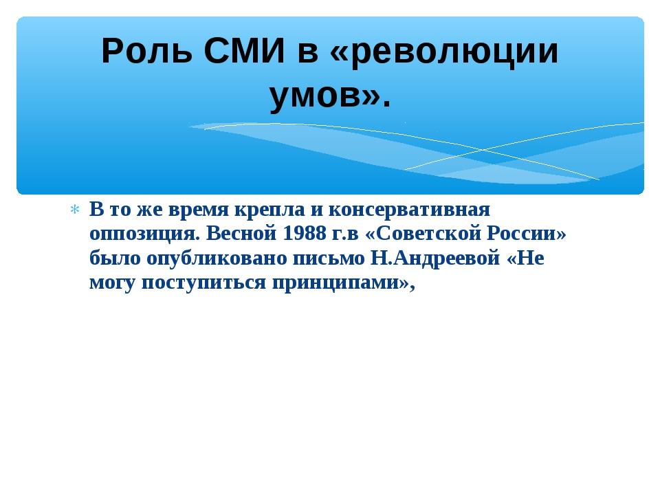 В то же время крепла и консервативная оппозиция. Весной 1988 г.в «Советской Р...