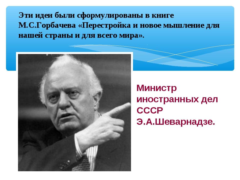 Эти идеи были сформулированы в книге М.С.Горбачева «Перестройка и новое мышле...