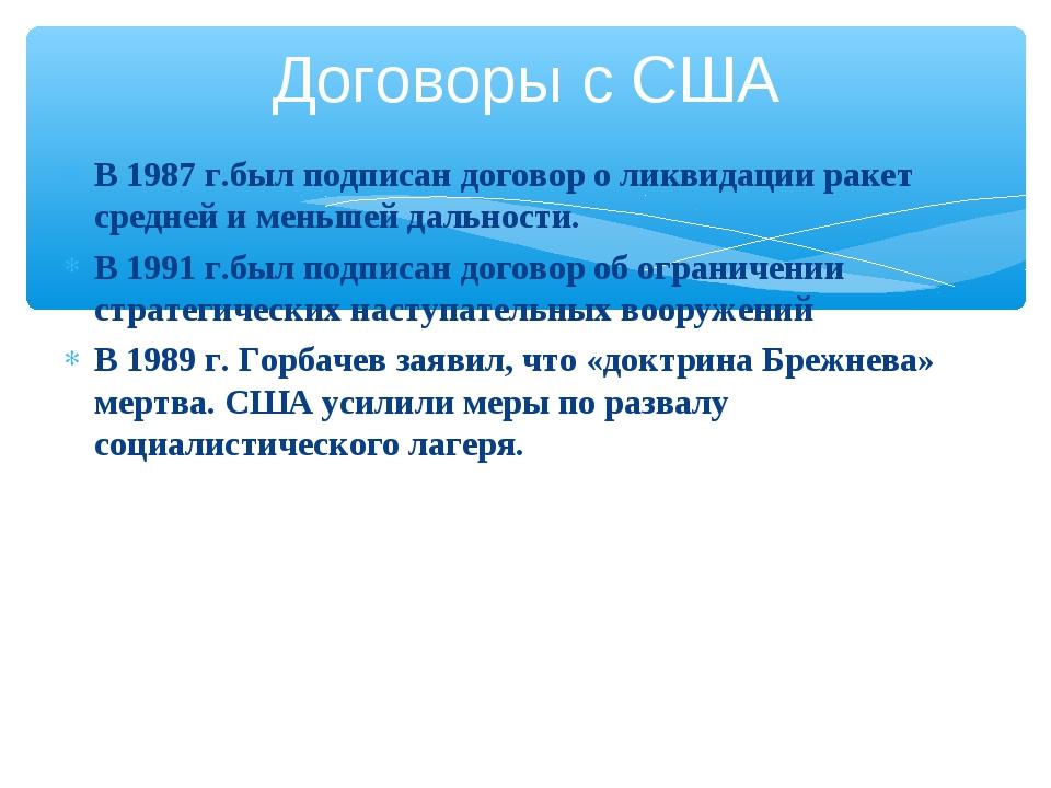 В 1987 г.был подписан договор о ликвидации ракет средней и меньшей дальности....