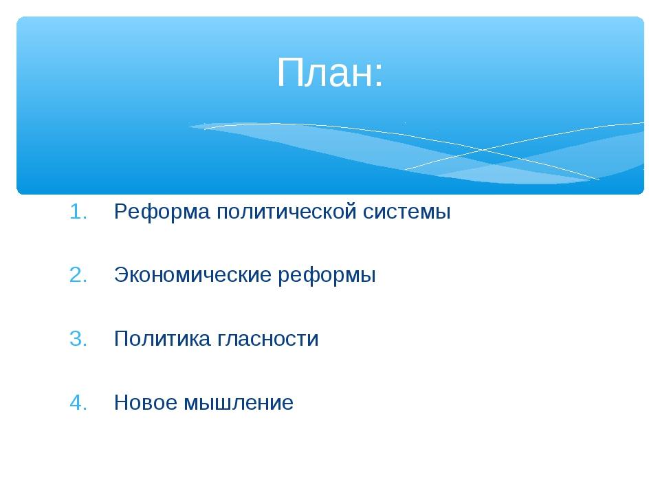Реформа политической системы Экономические реформы Политика гласности Новое м...