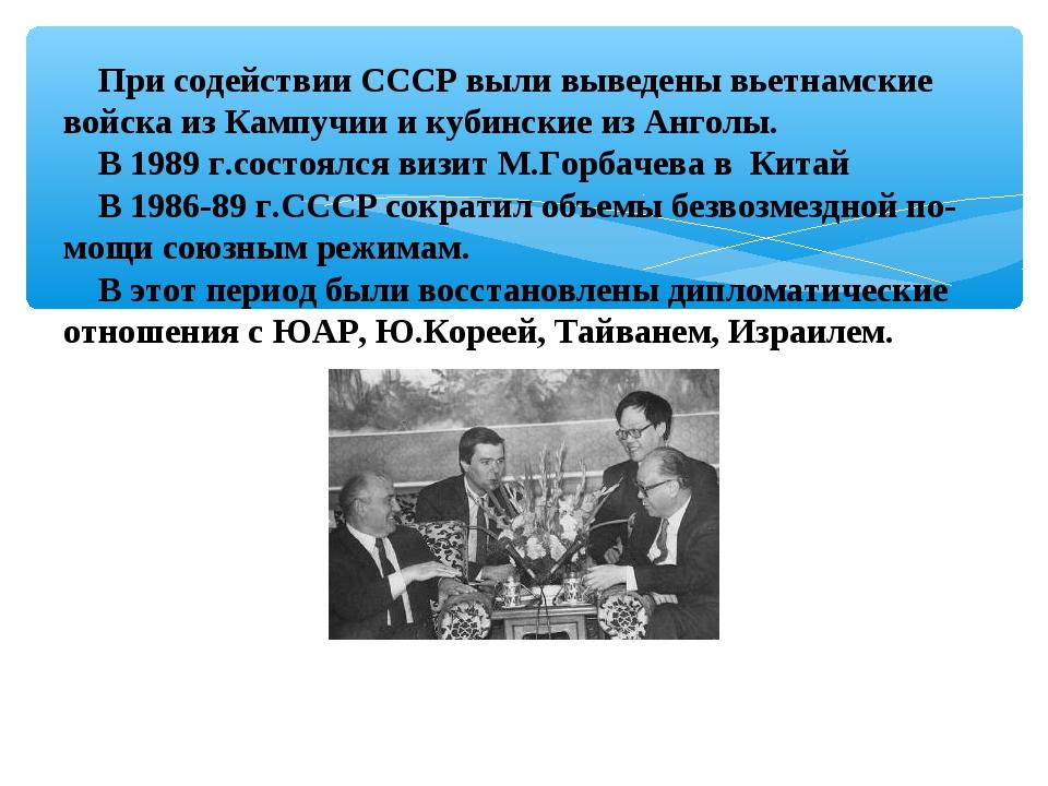 При содействии СССР выли выведены вьетнамские войска из Кампучии и кубинские...