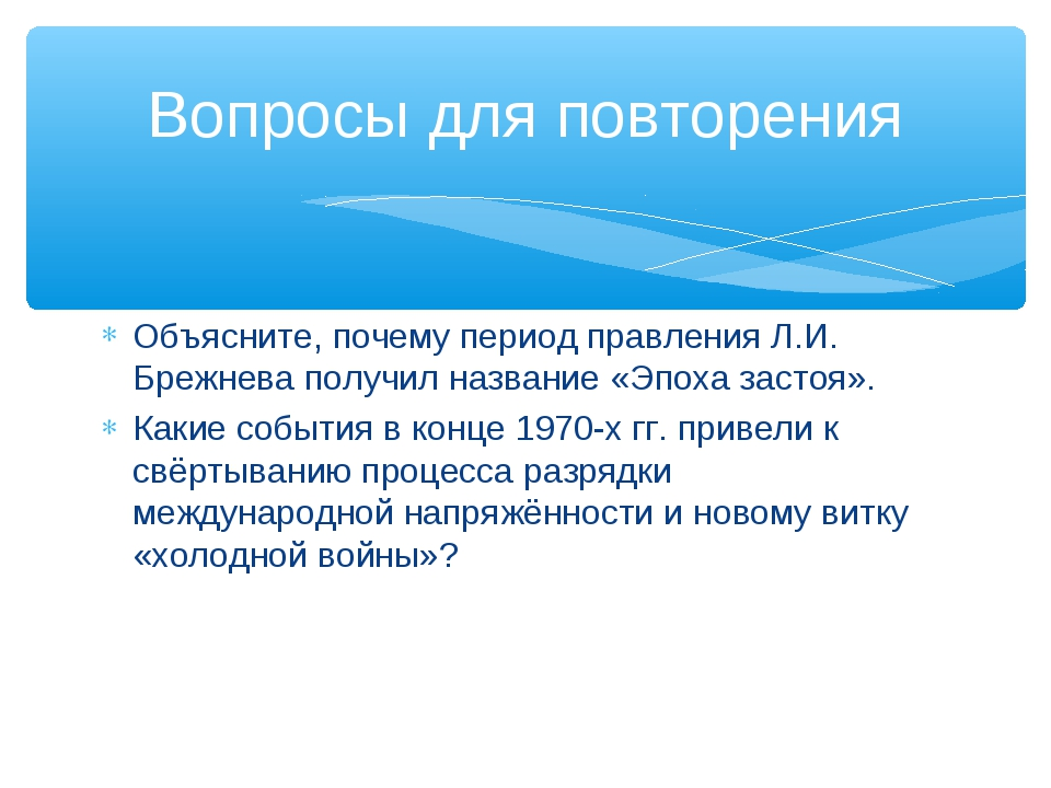 Объясните, почему период правления Л.И. Брежнева получил название «Эпоха заст...